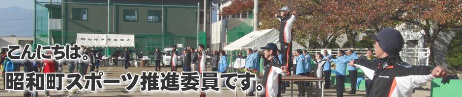 こんにちは昭和町スポーツ推進委員です。