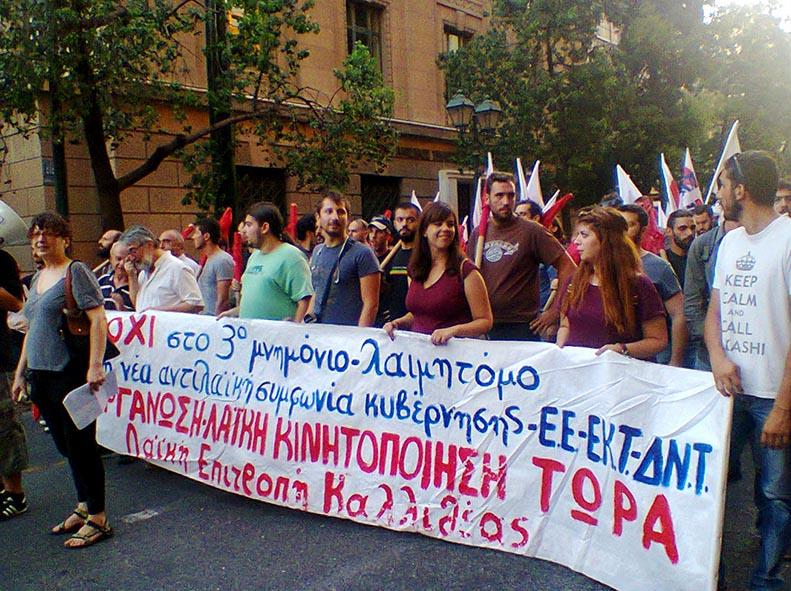 Συλλαλητήριο του ΠΑΜΕ στην Αθήνα: Με τα μονοπώλια ή τις ανάγκες του λαού - Άλλος δρόμος δεν υπάρχει. Αγώνας τώρα!