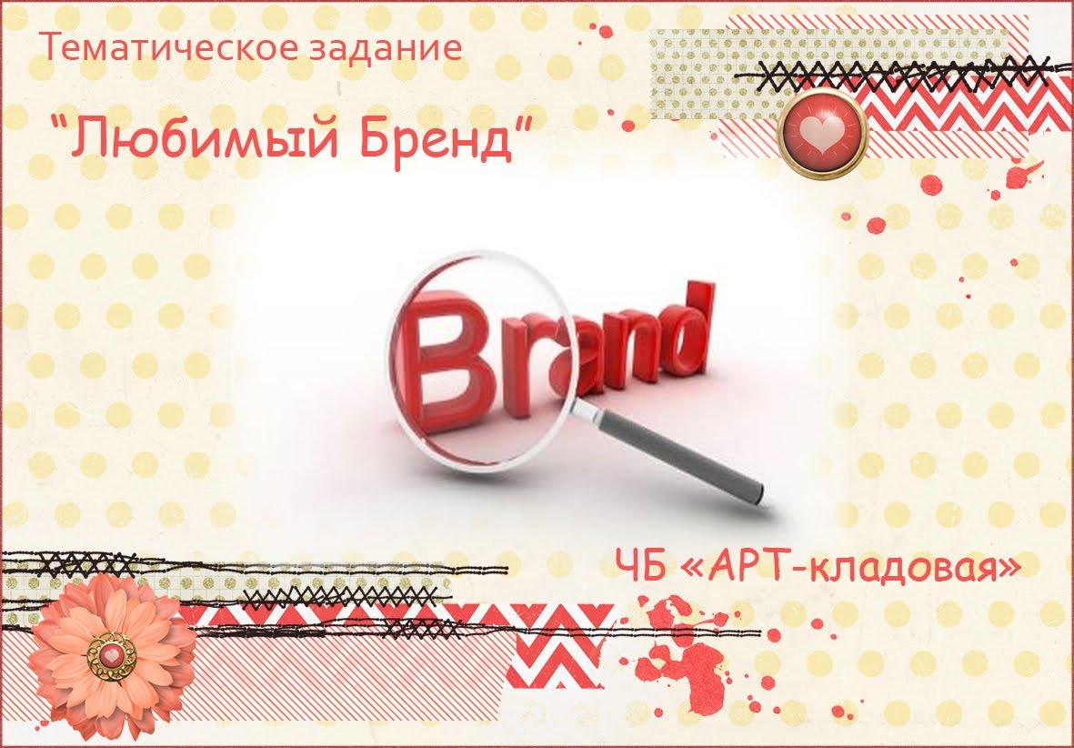 ТЗ Любимый Бренд