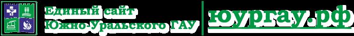 Единый сайт Южно-Уральского государственного аграрного университета