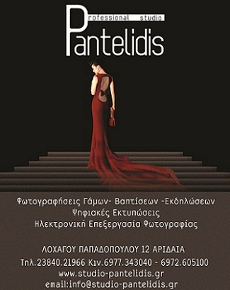 STUDIO PANTELIDIS!!