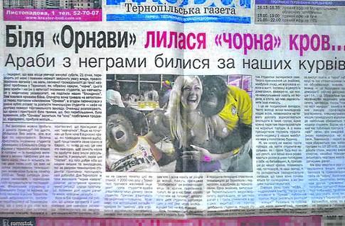 тернопільська нова газета