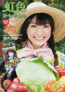 Yuki Mio 優希美青 x Tadokoro Megumi 田所 恵 Weekly Playboy photos