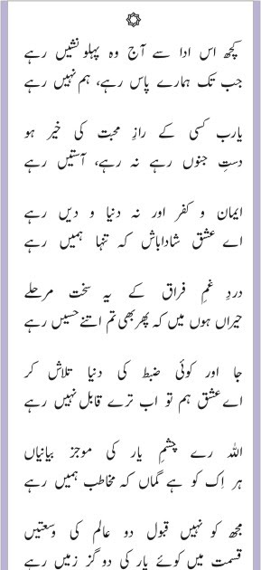 Ghazalistan - A Garden of Urdu Ghazals: Kuchh is adaa se ...