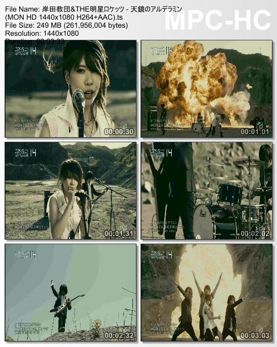 [MUSIC VIDEO] 岸田教団&THE明星ロケッツ – 天鏡のアルデラミン (2016.07.20/MP4/RAR)