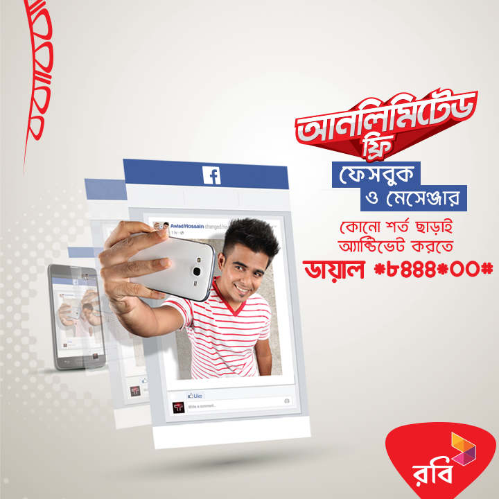 free-facebook-from-robi