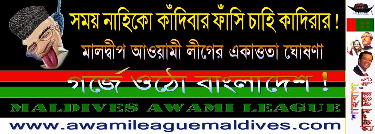 Extreme Militancy And Bangladesh