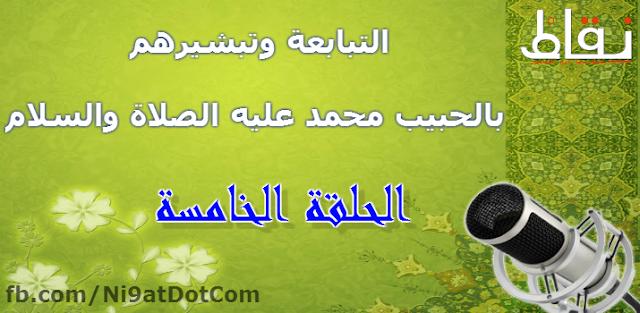 التبابعة وتبشيرهم بالحبيب محمد عليه الصلاة والسلام | الحلقة الخامسة