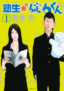 [荒木光] 塾生★碇石くん 第01巻