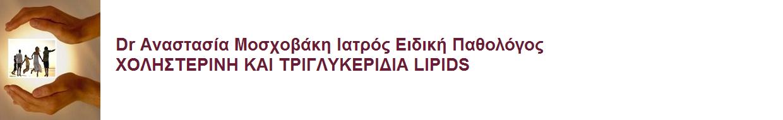 Dr Αναστασία Μοσχοβάκη Ειδική Παθολόγος ΧΟΛΗΣΤΕΡΙΝΗ ΚΑΙ ΤΡΙΓΛΥΚΕΡΙΔΙΑ - LIPIDS