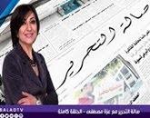 برنامج  صالة التحرير مع عزة مصطفى حلقة يوم الأربعاء 17-6-2015