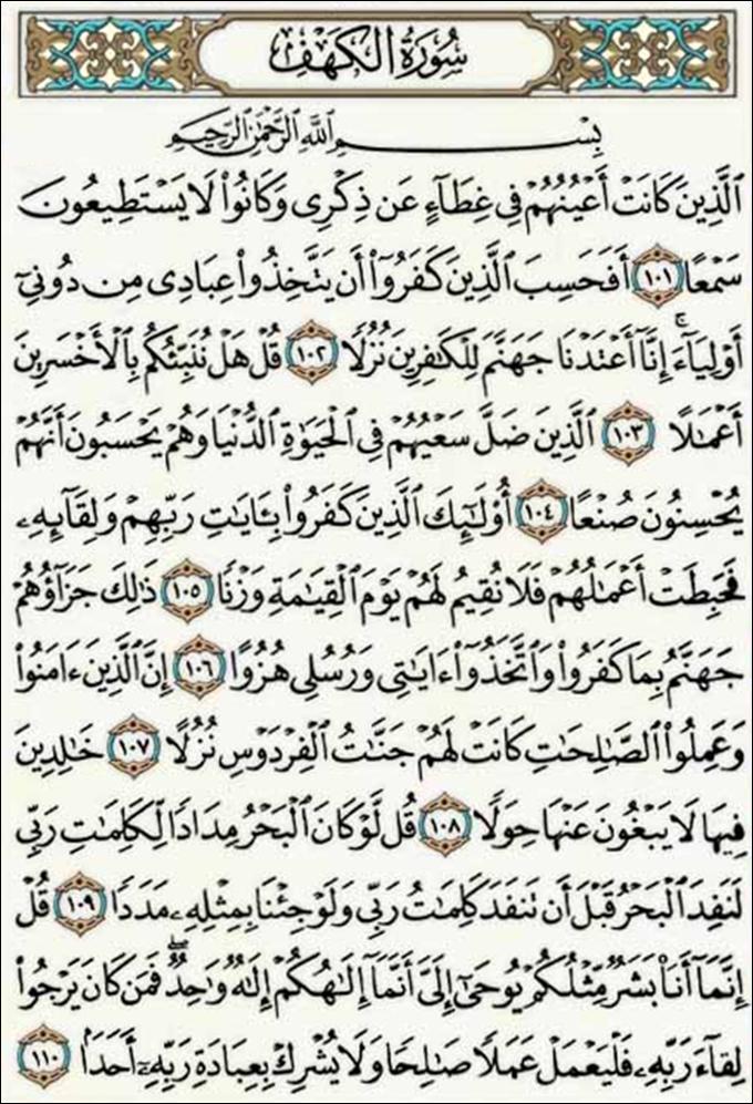 Fadhilah Membaca 10 Ayat Awal Dan Akhir Surat Al Kahfi Dan