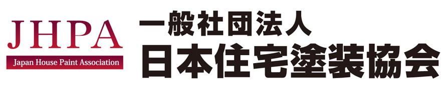 茨城県水戸市の外壁塗装のことなら、一般社団法人 日本住宅塗装協会の新着情報