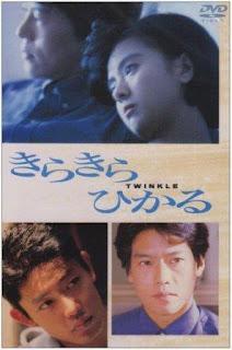 Kira kira hikaru, (1992), gay película