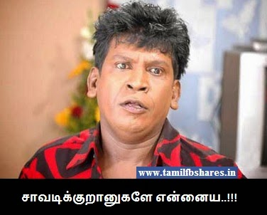 Vadivelu Dialogue fb comment  Vadivelu Dialogues In Winner
