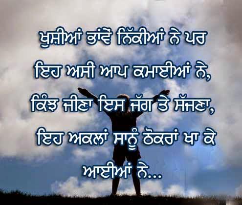punjabi quotes for parents quotesgram