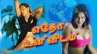 Eatho Unnidam (2002) - Tamil Movie