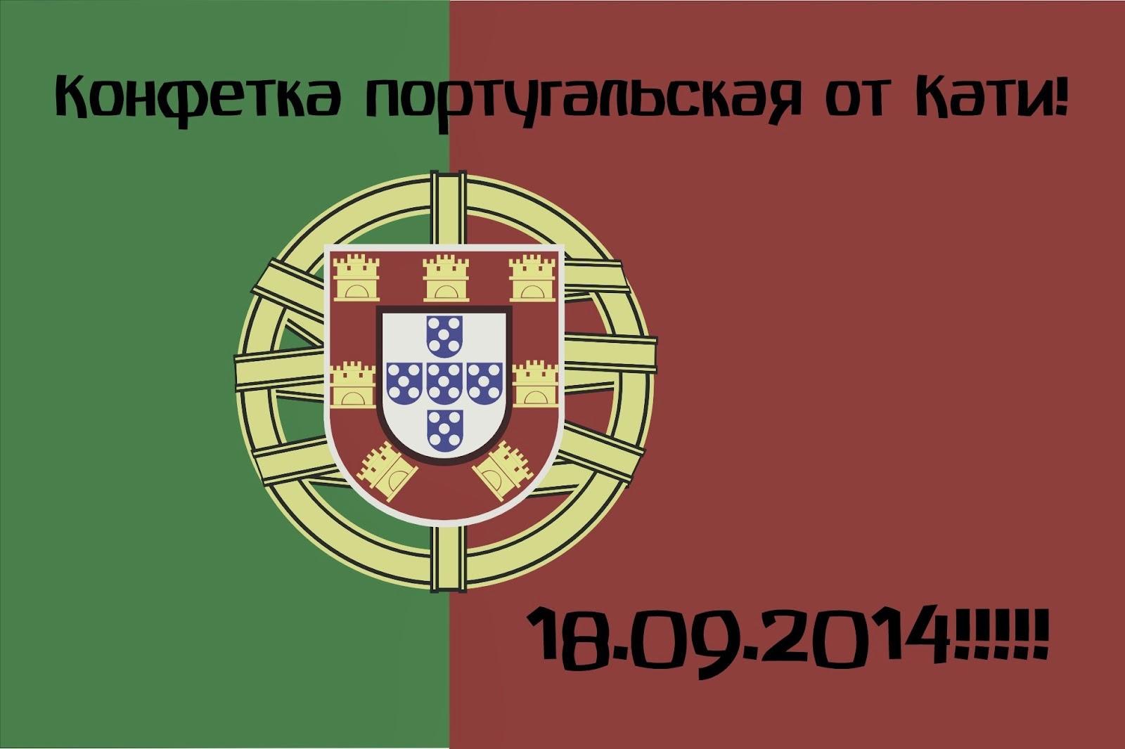 Португальская конфета