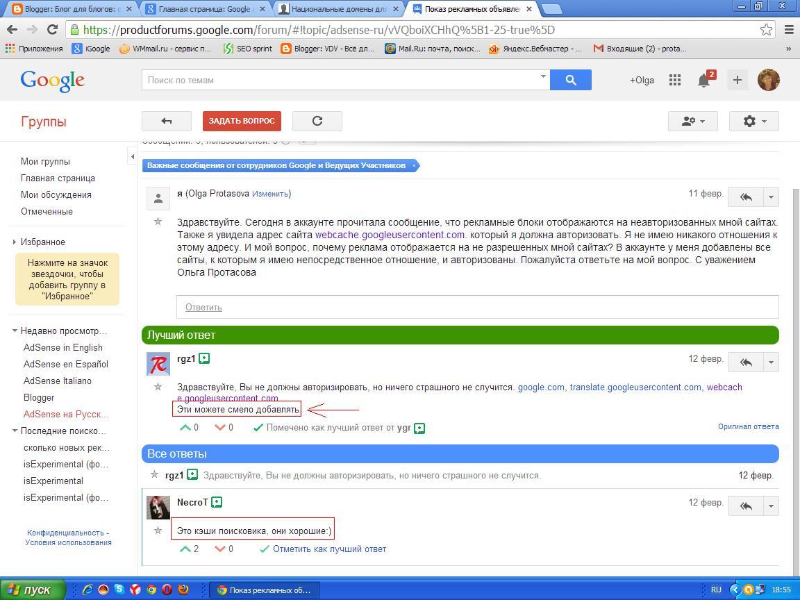 Авторизация сайтов, не принадлежащим издателю. Ответ форума на вопрос по авторизации адреса сайта, не принадлежащим автору, на котором показываются блоки AdSense с мои рекламным кодом