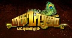 Mahabharatham Pattimandram – Vijay Tv Republic Day Special Program Full Show – 26-01-2015, Watch Online 26th January 2015