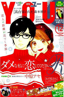 YOU(ユー) 2016年12号