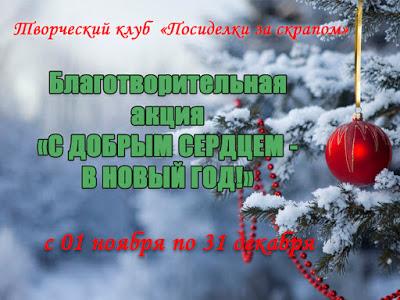 """""""С добрым сердцем в Новый Год"""""""