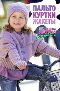 Вязание модно и просто. Вяжем детям.Пальто, куртки, жакеты