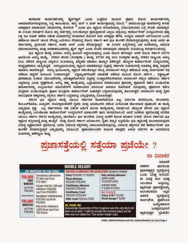 Essay Writings In Kannada