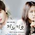 Cặp Đôi Trái Ngược -  Pinocchio Hàn Quốc 2014 | cô bé người gỗ [tập 4]