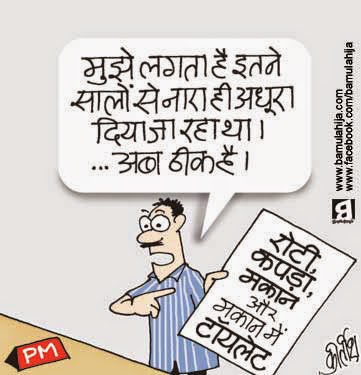 poverty cartoon, common man cartoon, narendra modi cartoon, bjp cartoon, cartoons on politics, indian political cartoon, pm