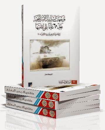 وجهات إسرائيل الإستراتيجية بعد 60 عاماً على إقامتها - مؤتمر هرتسليا الثامن pdf