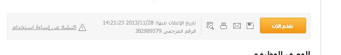 http://www.bayt.com/afftrack?sec_id=5&aff_id=1508695&lang=ar&campaign_id=24163759