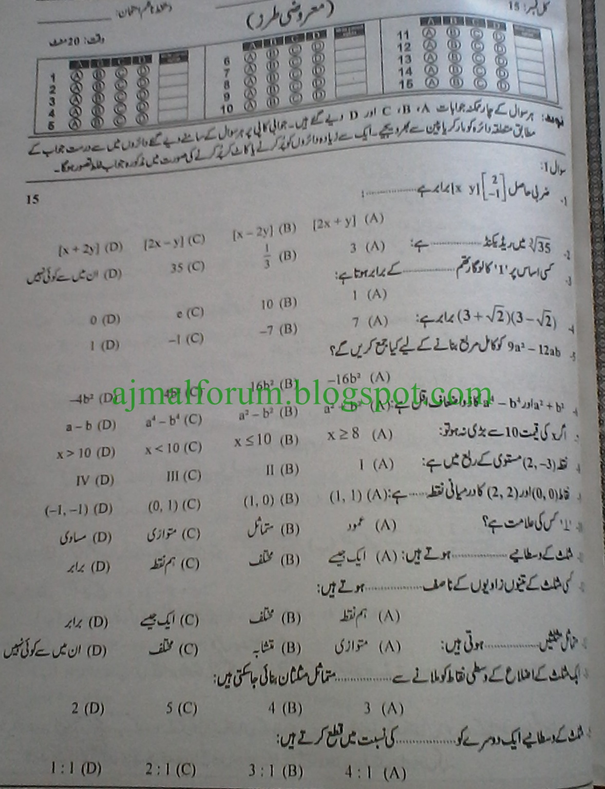 Pak study mcqs css forum