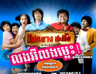 Lerng Ey Lerng Maleas! Full Movie Khmer Movie dubbed Videos