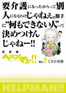[くさか里樹] ヘルプマン!! ヘルプマン! ! Vol.01-03
