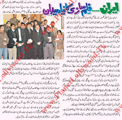 Akhbar E Jehan Fashion Magazine