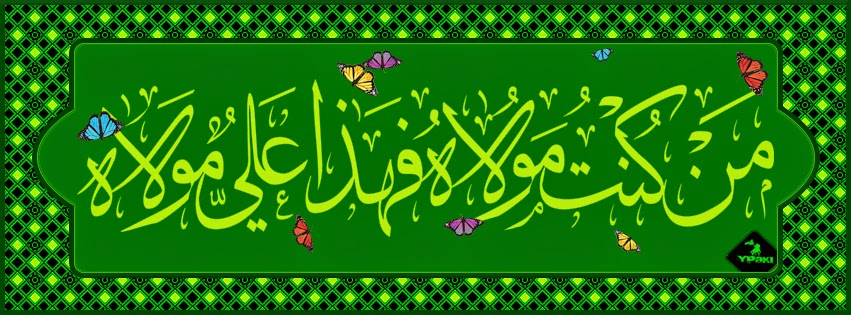 Teras Erwin Khutbah Haji Wada Dan Kepemimpinan Islam