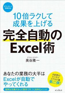 [奥谷隆一] 10倍ラクして成果を上げる 完全自動のExcel術