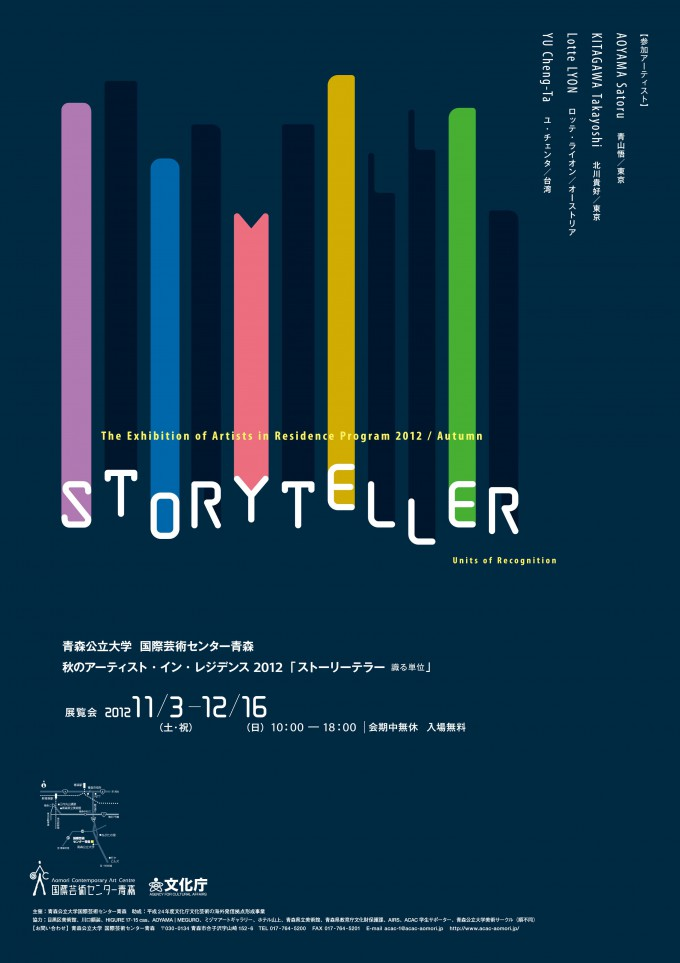 Storyteller – Units of Recognition at Aomori Contemporary Art Centre
