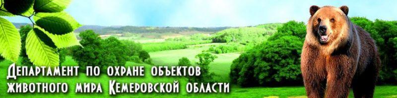 Департамент по охране объектов животного мира Кемеровской области