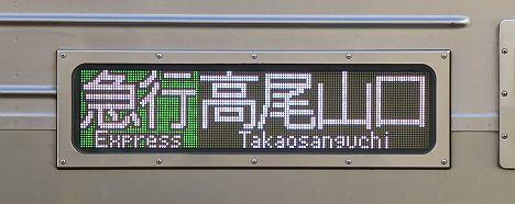 京王電鉄 急行 高尾山口行き 7000系LED