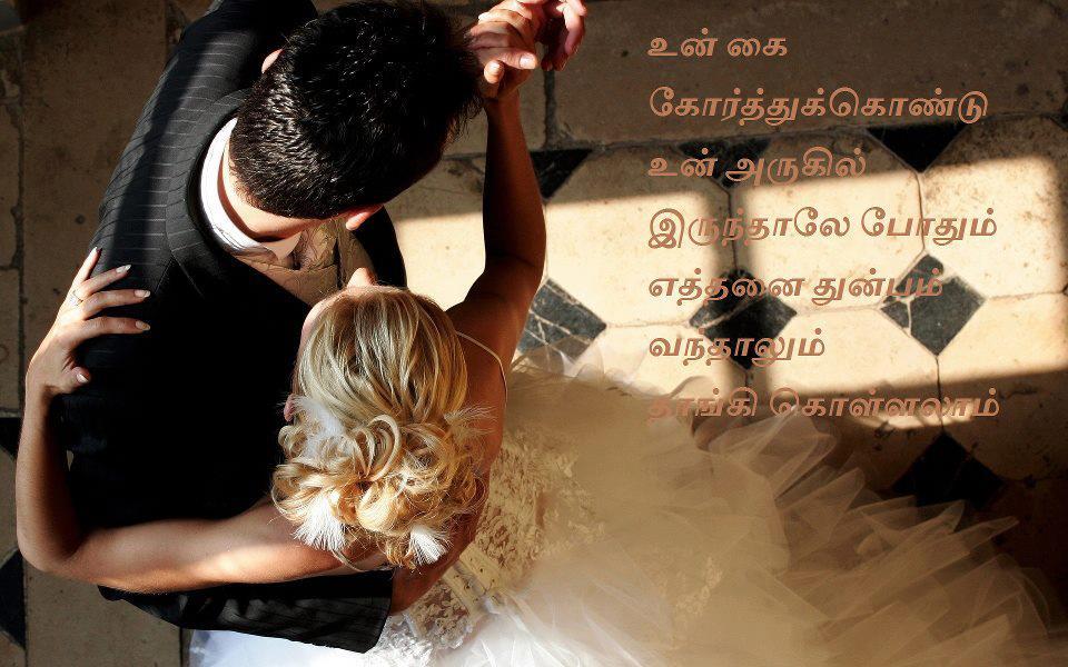 Sad Love Kavithaigal Tamil