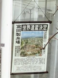 絹新聞タペストリーの写真