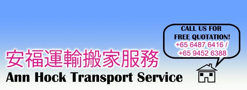 Ann Hock Transport Service 安福運輸搬家服務