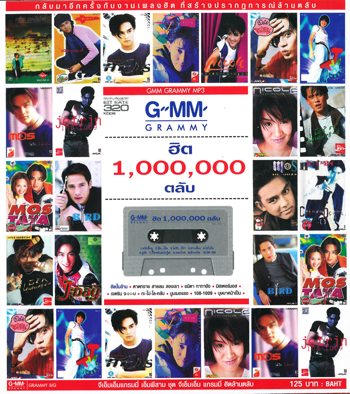 Download [Mp3]-[Hit Best Music] รวมศิลปิน GMM – ฮิต 1,000,000 ตลับ (2015) @320kbps 4shared By Pleng-mun.com