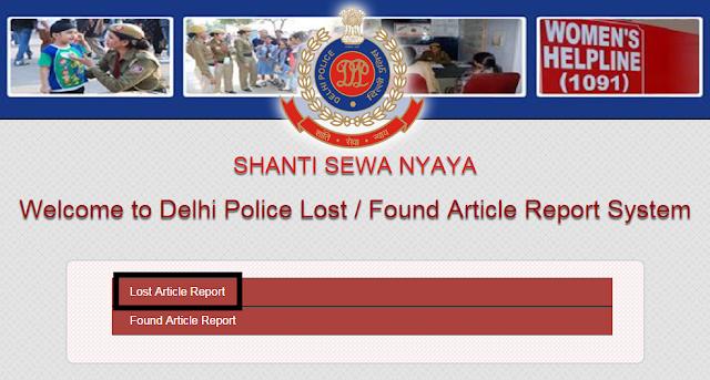 दिल्ली पुलिस में ऑनलाइन एफ आई आर कैसे दर्ज कराएँ