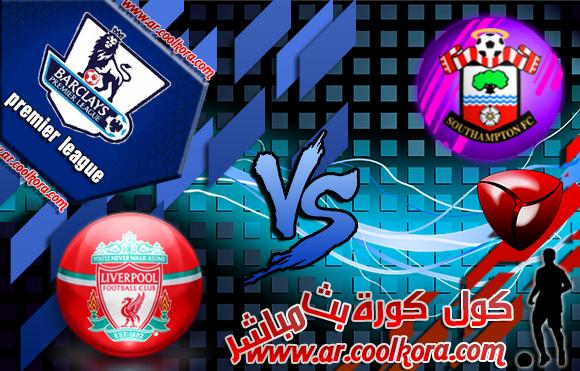 مشاهدة مباراة ساوثهامبتون وليفربول 1-3-2014 بث مباشر علي بي أن سبورت مجانا Southampton vs Liverpool