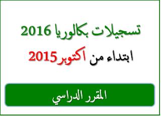 تسجيلات شهادة البكالوريا 2016