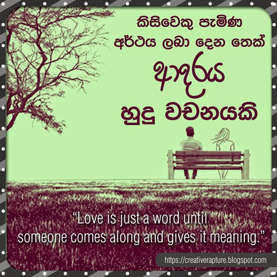 Image of: Wishes Love Is Just Word Romantic Quotes Motivational Sinhala Quotes Collection 02 Creativebug