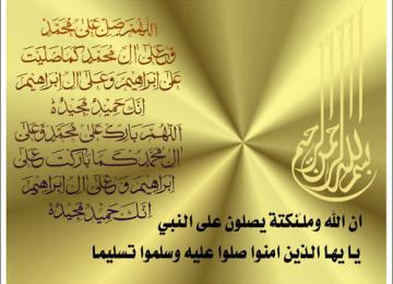 Mushthalah Hadits